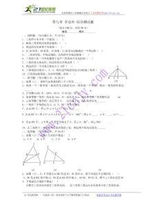 数学:第9章多边形综合测试题(华东师大版七年级下)