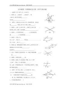 七年级数学平行线单元检测(华师大版)