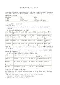 初中英语语法(七)动名词