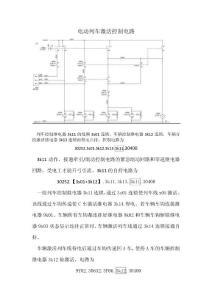 电客列车电气化控制电路