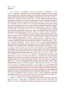 医学英语人体词汇
