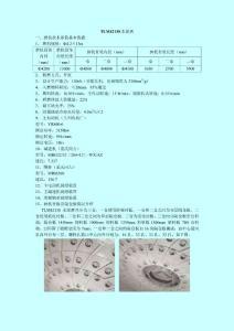 TLM42130水泥磨机技术资料及钢球级配调整方法