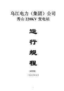 乌江电力集团秀山220变电站运行规程