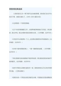 郭敬明(小四)文章、语录搜集