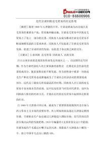 近代甘肃回族皮毛贸易的历史作用