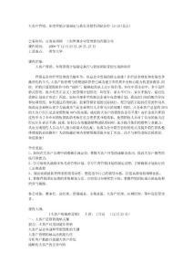 大客户营销、年度营销计划制定与执行及销售团队管控 12-25(北京)