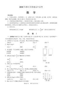 浙江省2010年高中证书会考数学试卷(含答案)
