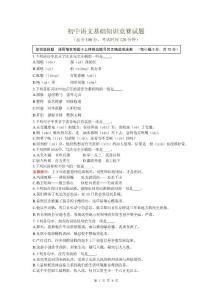 初中语文基础知识竞赛试题
