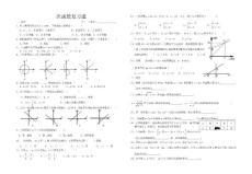 一旦拥有,别无所求系列之:八年级数学(上)单元及整章质检试题