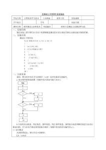 太原理工大学软件测试方法和技术实验报告
