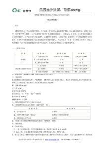 混凝土外加剂应用基础说明及相关产品的技术性能实用性