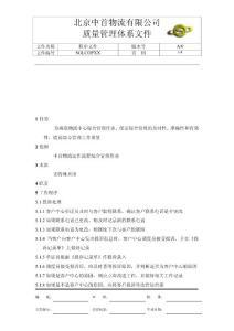 【管理精品】物流公司质量管理体系文件--综合管理作业指导书