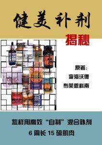 《健美补剂揭秘》中文版