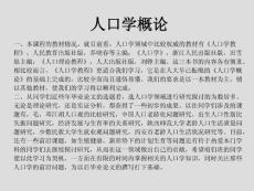 人口学概论[1].ppt2