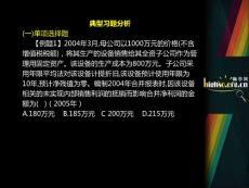 CPA 《会计》郑庆华 专题 合并财务报表 11