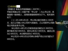 CPA 《会计》郑庆华 专题 合并财务报表 12