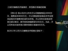 CPA 《会计》郑庆华 专题 合并财务报表 8