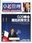 《卓越管理》2011年11月刊(3)