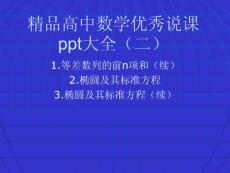 高中数学优秀说课ppt大全