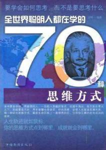 《全世界聪明人都在学的70种思维方式》