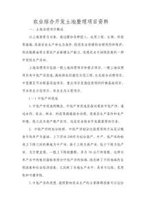 农业综合开发土地治理项目资料大全 共78页