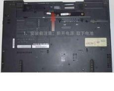 笔记本电脑图解拆机全过程