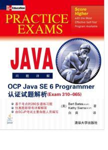 OCP Java SE programmer认证考试试题解析(试读)