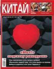 《中国》俄文2011年12月(3)