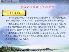 房地产开发项目工程管理(PPT 15)