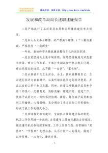 发展和改革局局长述职述廉报告
