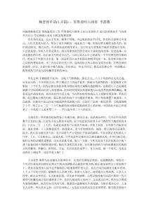 魏晋将星录(历史小说) 作者:李蔷薇