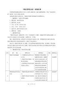 物业管理法规课程标准 物业管理