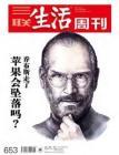 [整刊]《三联生活周刊》2011年10月17日