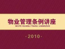 《 2010物�I管理�l例�v座(PPT 39�) 》