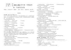 吉安县二中吉水二中2011~2012学年第一学期联考高一年级英语试卷