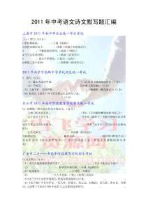 2011年中考语文诗文默写题汇编