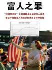 [专栏]富人之罪《三联生活周刊》2011年10月17日