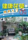 健康花草养护入门2 阳台室内庭院分区篇(上)