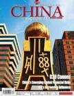 [整刊]《中国画报》英文2011年12月号
