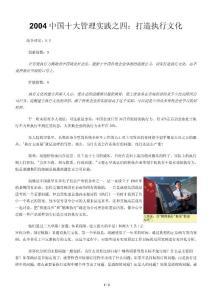 2004中国十大管理实践
