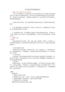天津2012年中考体育分数、考试项目、评分标准及训练方法