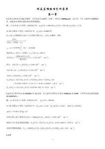 核反应堆物理分析课后答案(更新版)