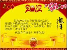 超精美2012新年春节晚会联欢会专用PPT模板