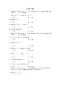 【2011年12月网络统考复习资料】数学B1