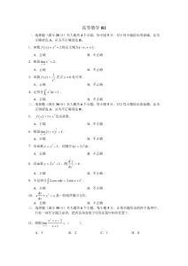 【2011年12月网络统考复习资料】数学
