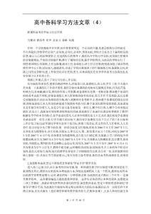 高中高考学习方法文萃(4)