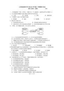 江苏省扬州中学11-12学年高..