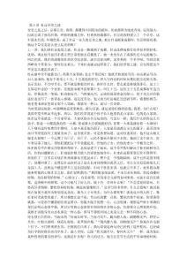 康震:百家讲坛讲稿]唐诗的故事之杜甫第5讲:杜甫草堂之谜