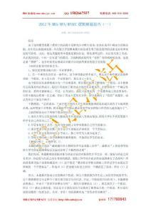 2012年MBA/MPA/MPACC逻辑解题技巧(一)