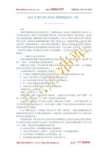 2012年MBA/MPA/MPACC逻辑解题技巧(四)